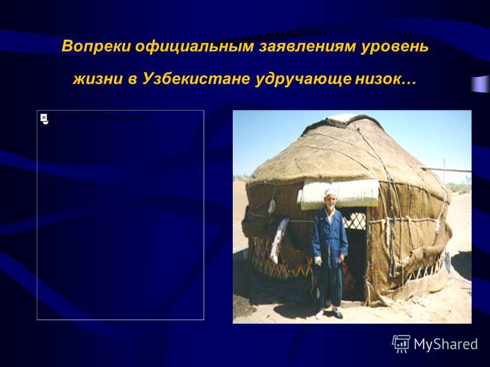 Вопреки официальным заявлениям уровень жизни в Узбекистане удручающе низок…
