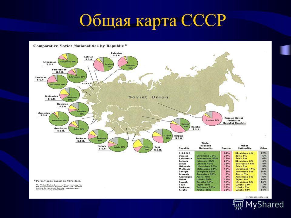 Общая карта СССР