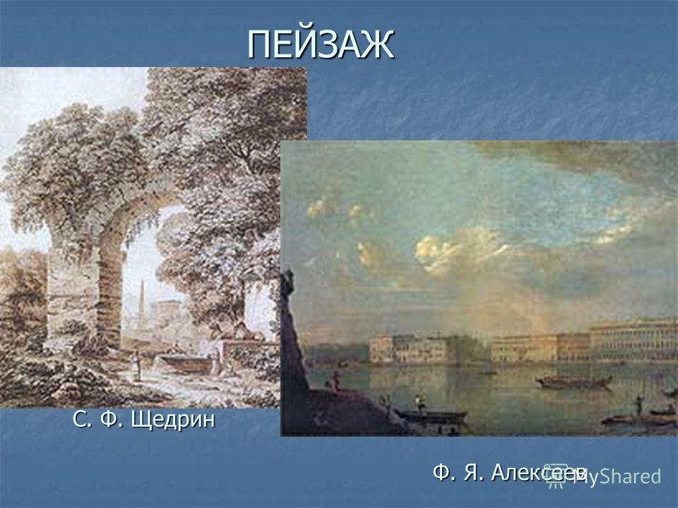 ПЕЙЗАЖ Ф. Я. Алексеев С. Ф. Щедрин
