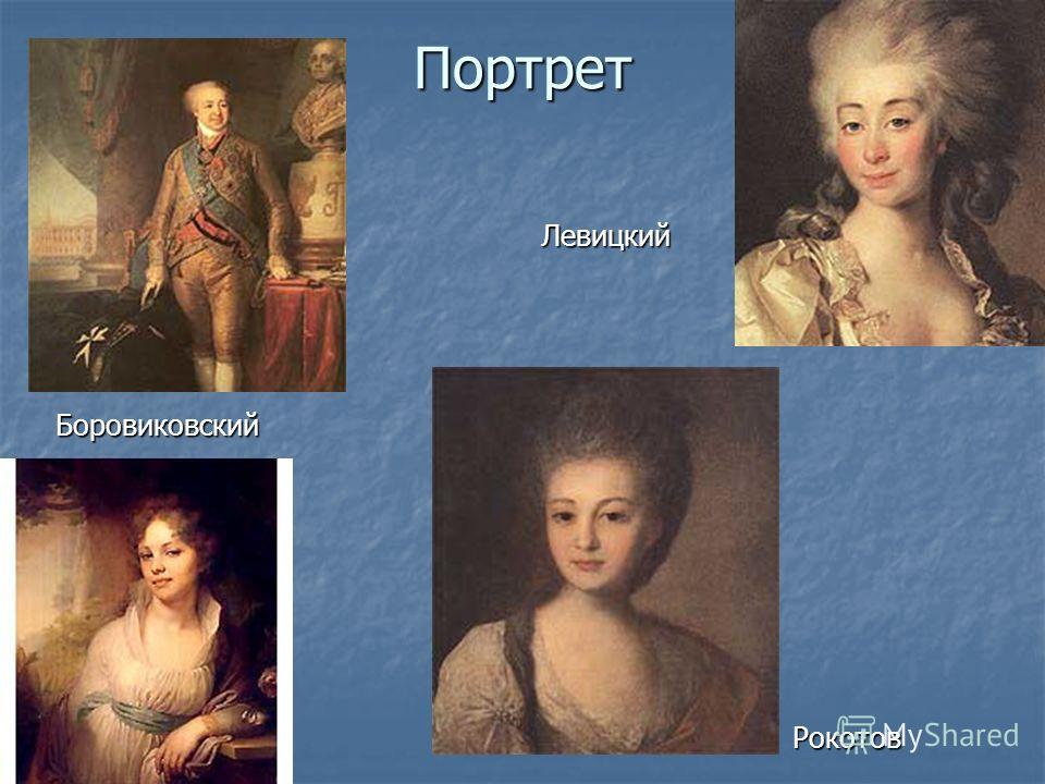 Портрет Боровиковский Левицкий Рокотов