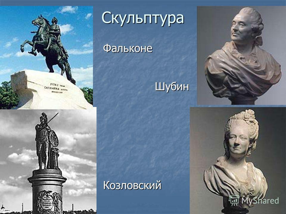 Скульптура Шубин Фальконе Козловский