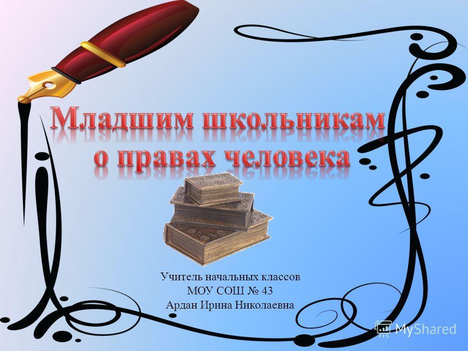 Учитель начальных классов МОУ СОШ 43 Ардан Ирина Николаевна