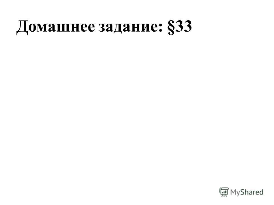 Домашнее задание: §33