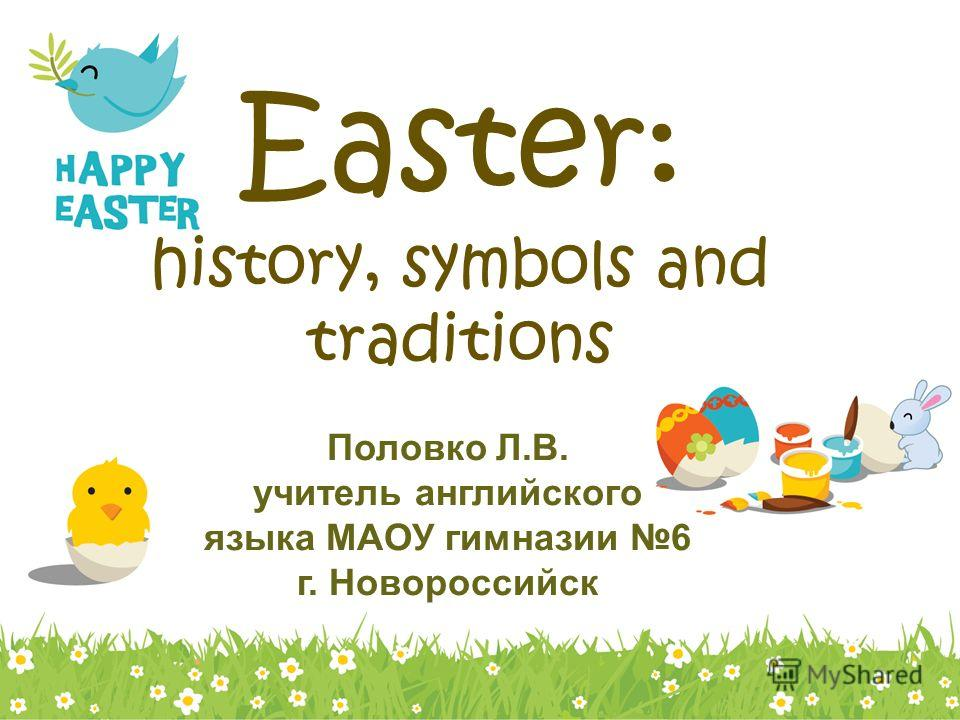 Easter: history, symbols and traditions Половко Л.В. учитель английского языка МАОУ гимназии 6 г. Новороссийск