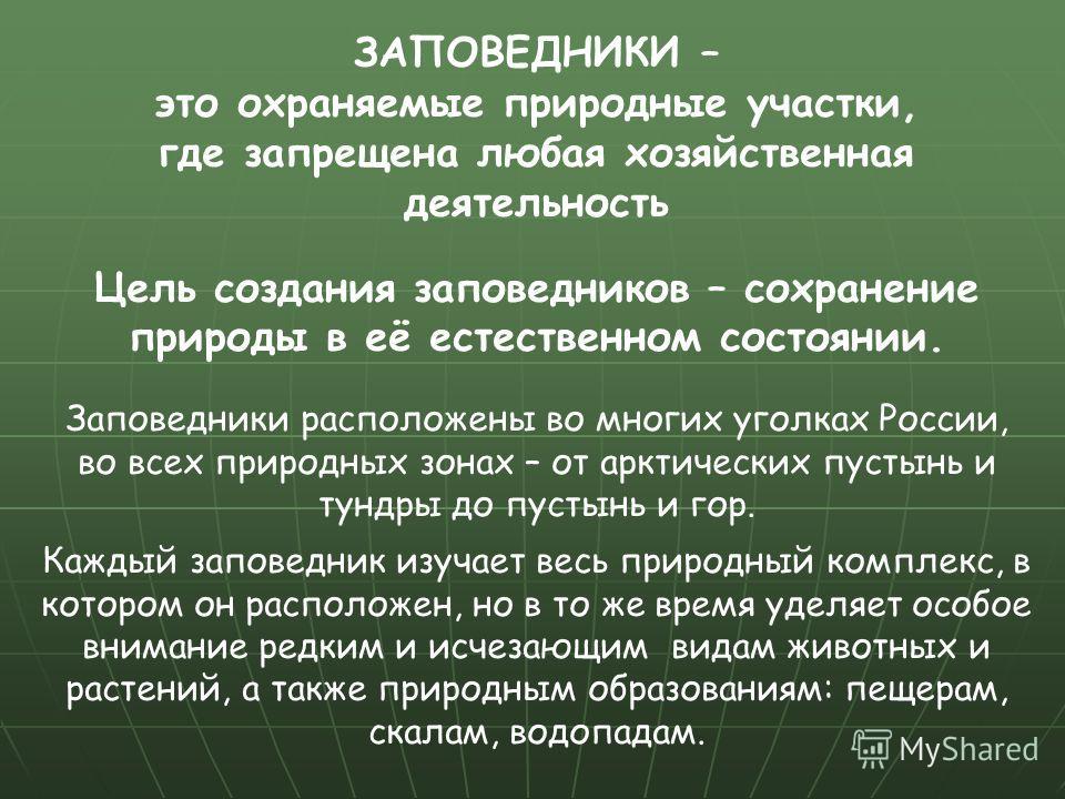ЗАПОВЕДНИКИ – это охраняемые природные участки, где запрещена любая хозяйственная деятельность Цель создания заповедников – сохранение природы в её естественном состоянии. Заповедники расположены во многих уголках России, во всех природных зонах – от