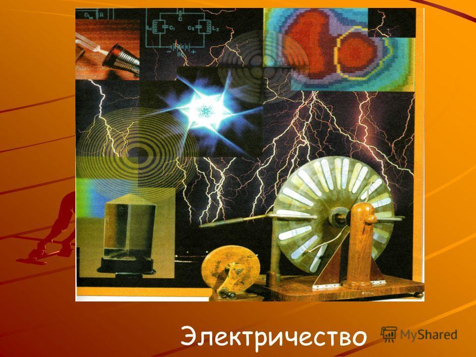 . Электричество