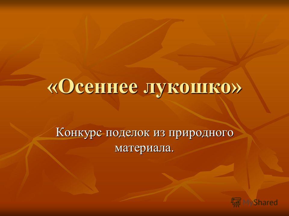 Объявление поделки из природных материалов 858