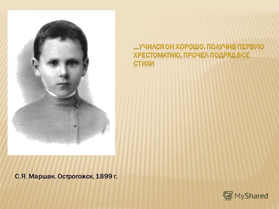 С.Я. Маршак. Острогожск, 1899 г.