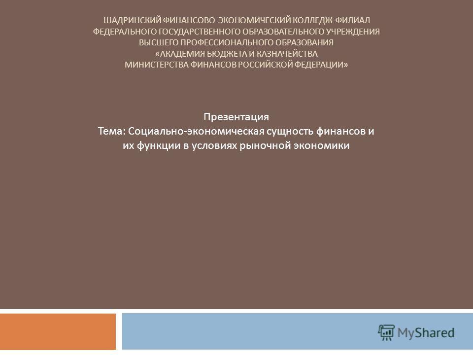 ШАДРИНСКИЙ ФИНАНСОВО - ЭКОНОМИЧЕСКИЙ КОЛЛЕДЖ - ФИЛИАЛ ФЕДЕРАЛЬНОГО ГОСУДАРСТВЕННОГО ОБРАЗОВАТЕЛЬНОГО УЧРЕЖДЕНИЯ ВЫСШЕГО ПРОФЕССИОНАЛЬНОГО ОБРАЗОВАНИЯ « АКАДЕМИЯ БЮДЖЕТА И КАЗНАЧЕЙСТВА МИНИСТЕРСТВА ФИНАНСОВ РОССИЙСКОЙ ФЕДЕРАЦИИ » Презентация Тема : Со
