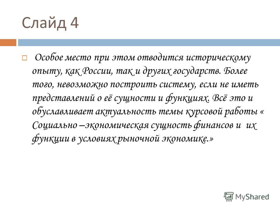 Слайд 4 Особое место при этом отводится историческому опыту, как России, так и других государств. Более того, невозможно построить систему, если не иметь представлений о её сущности и функциях. Всё это и обуславливает актуальность темы курсовой работ