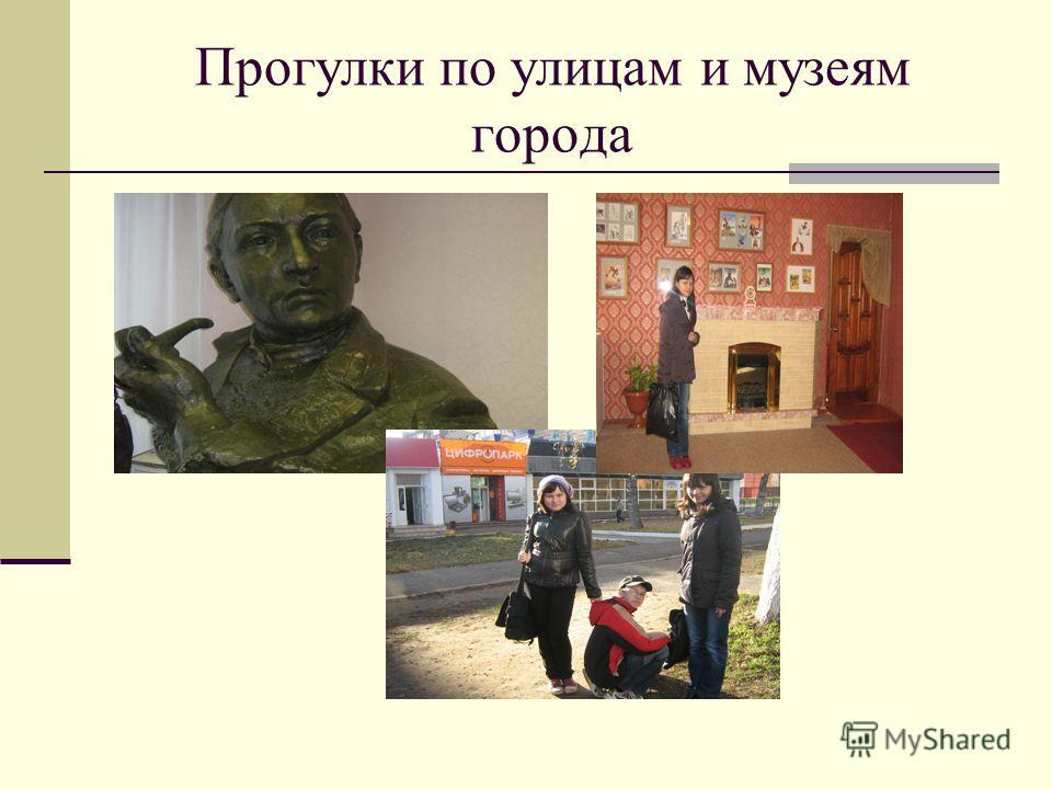 Прогулки по улицам и музеям города