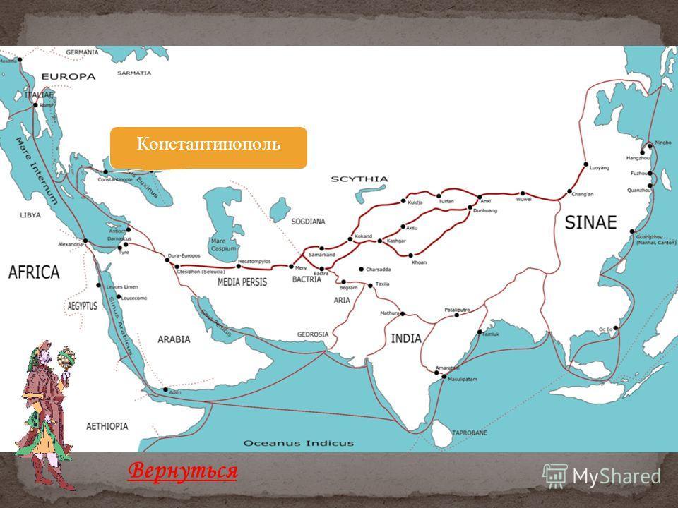 Константинополь Вернуться