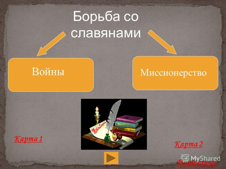 Войны Миссионерство Борьба со славянами Карта 1 Карта 2 План-схема