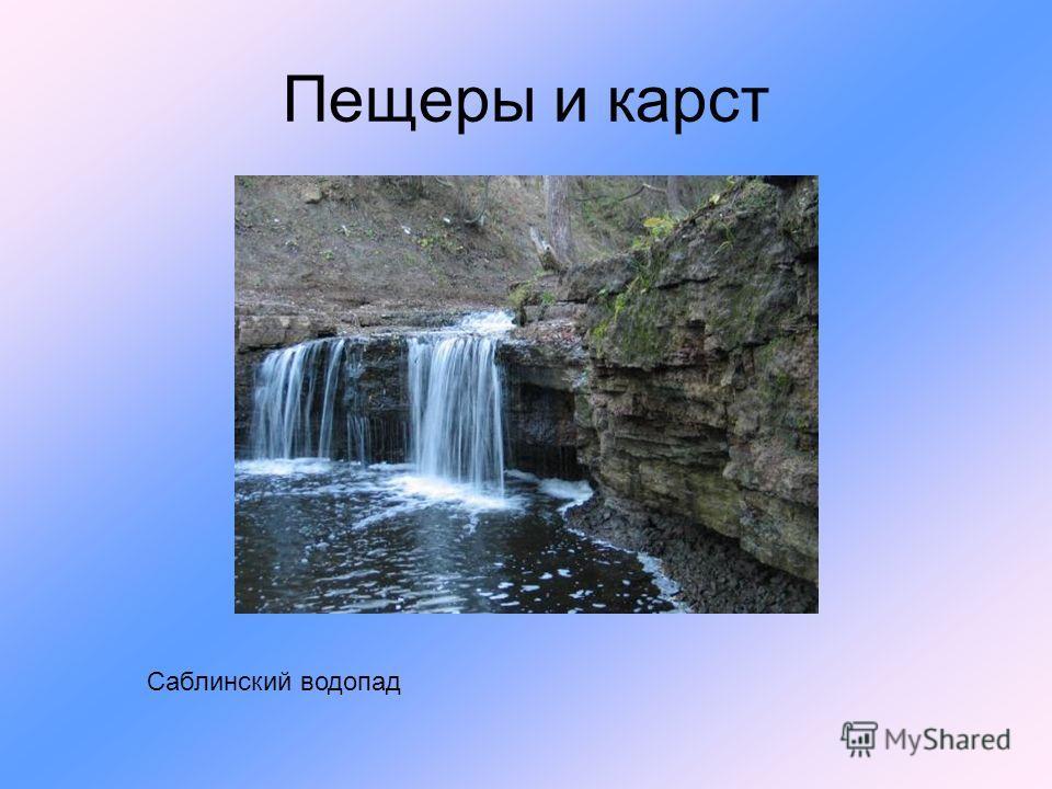 Пещеры и карст Саблинский водопад