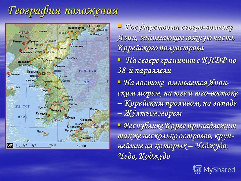 География положения Государство на северо-востоке Азии, занимающее южную часть Корейского полуострова Государство на северо-востоке Азии, занимающее южную часть Корейского полуострова На севере граничит с КНДР по 38-й параллели На севере граничит с К