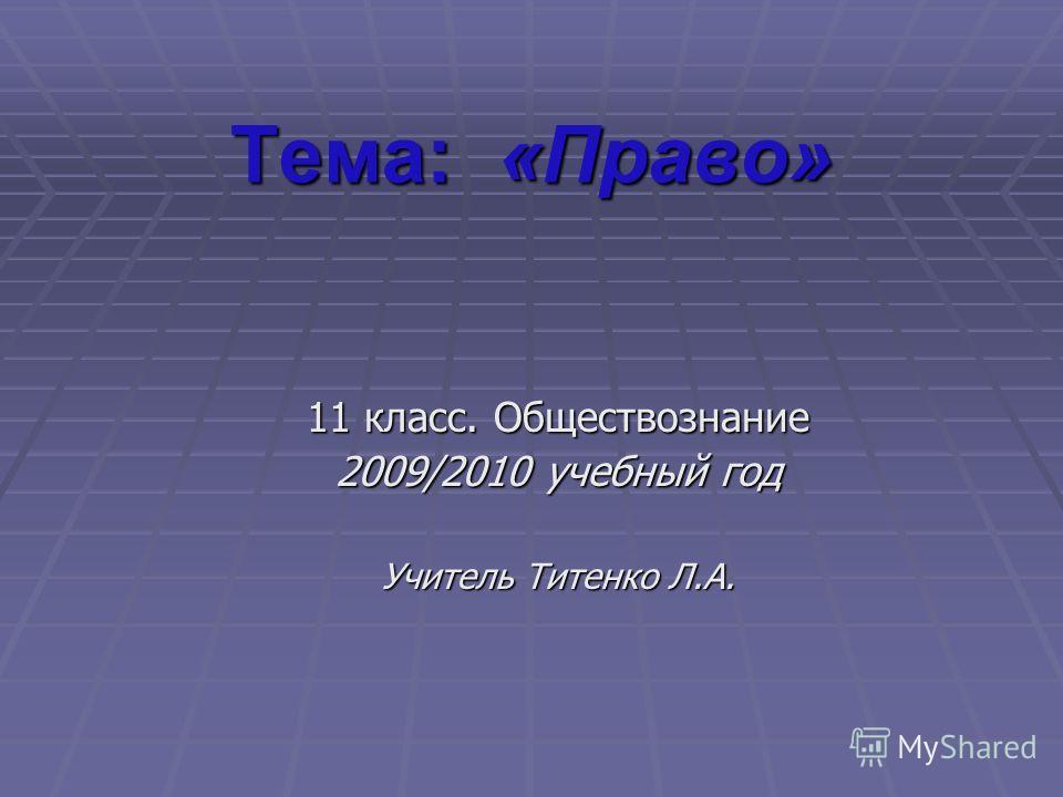 Тема: «Право» 11 класс. Обществознание 2009/2010 учебный год Учитель Титенко Л.А.