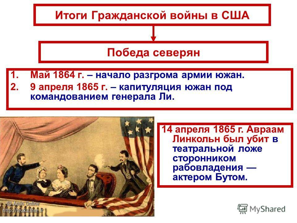Итоги гражданской войны в сша 1 май 1864