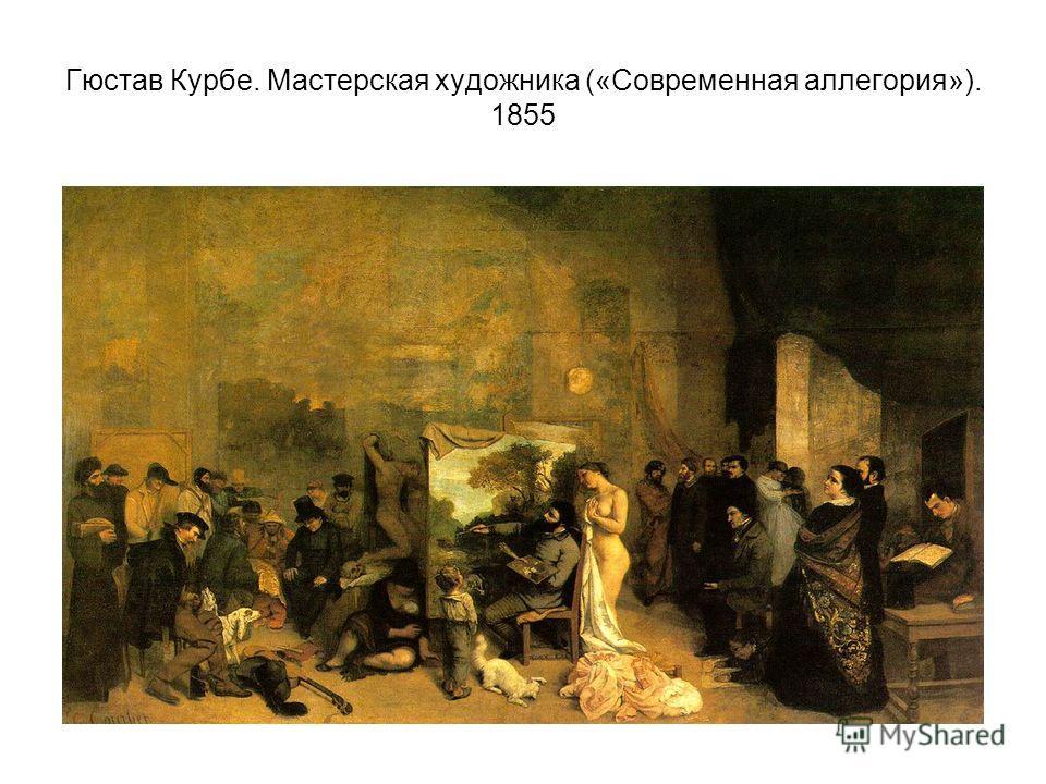 Гюстав Курбе. Мастерская художника («Современная аллегория»). 1855