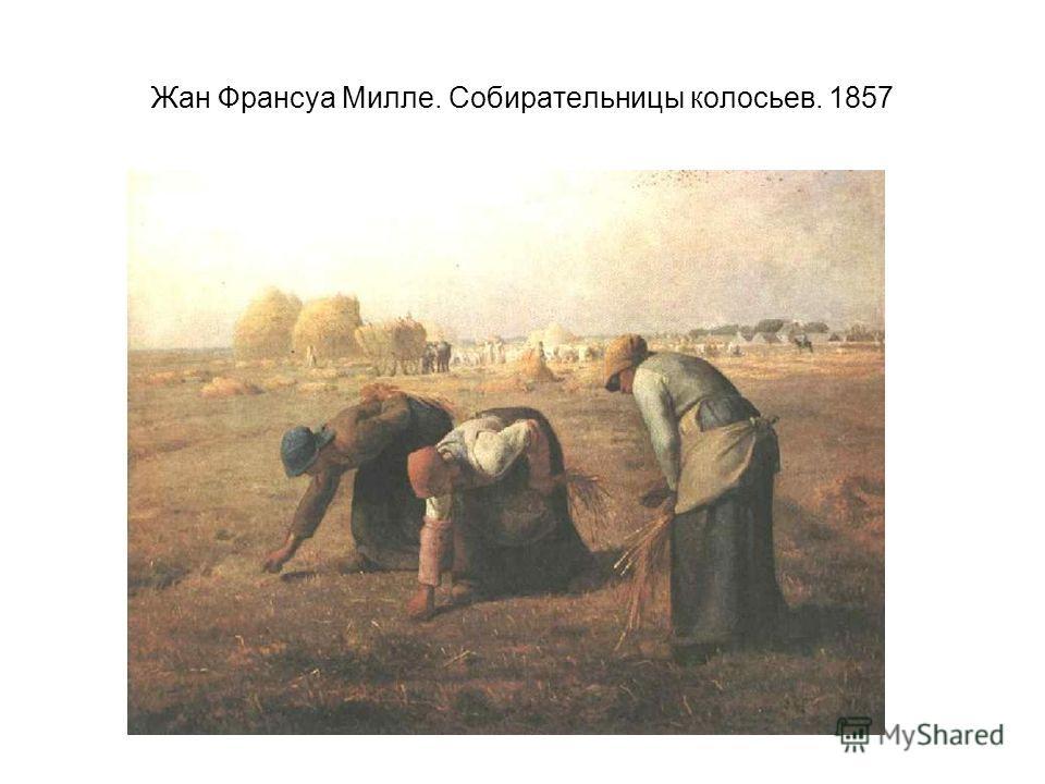 Жан Франсуа Милле. Собирательницы колосьев. 1857