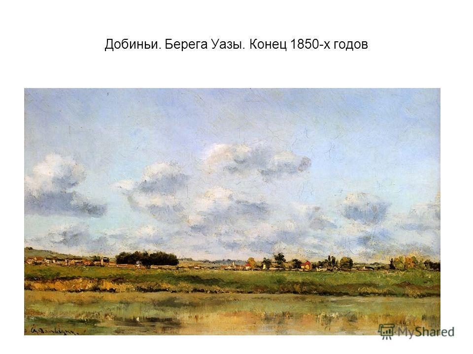 Добиньи. Берега Уазы. Конец 1850-х годов