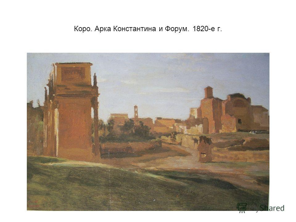 Коро. Арка Константина и Форум. 1820-е г.