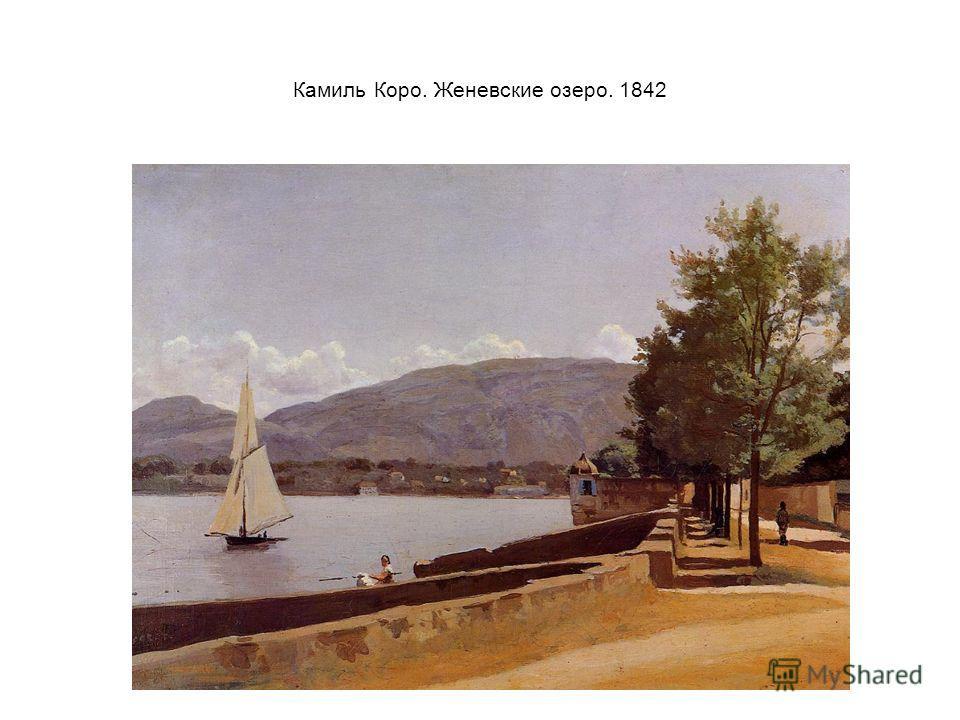 Камиль Коро. Женевские озеро. 1842