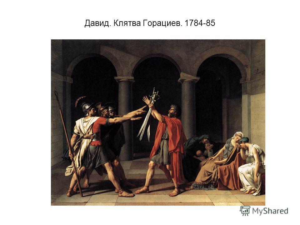 Давид. Клятва Горациев. 1784-85