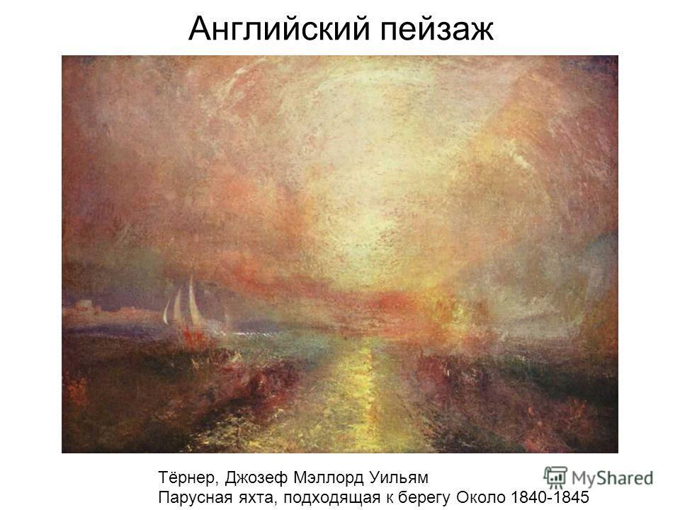 Английский пейзаж Тёрнер, Джозеф Мэллорд Уильям Парусная яхта, подходящая к берегу Около 1840-1845