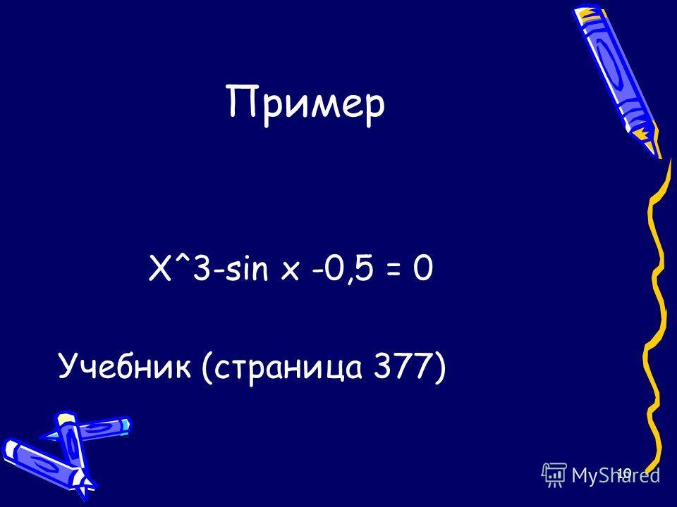 9 Основные этапы моделирования на компьютере 1.Построение модели ( обычно описание информационной модели). 2.Формализация модели (запись на каком – либо формальном языке). 3.Построение компьютерной модели (на языке программирования или с использовани