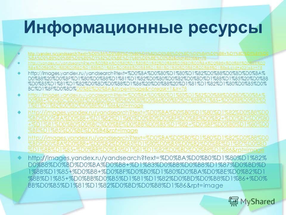 Информационные ресурсы http://yandex.ru/yandsearch?text=%D0%9A%D0%B0%D1%80%D1%82%D0%B8%D0%BD%D0%BA%D0%B8+%D1%8D%D1%81%D0 %BA%D0%B0%D0%BB%D0%B0%D1%82%D0%BE%D1%80%D0%BE%D0%B2&clid=40316&lr=78 http://yandex.ru/yandsearch?text=%D0%BA%D0%B0%D1%80%D1%82%D0
