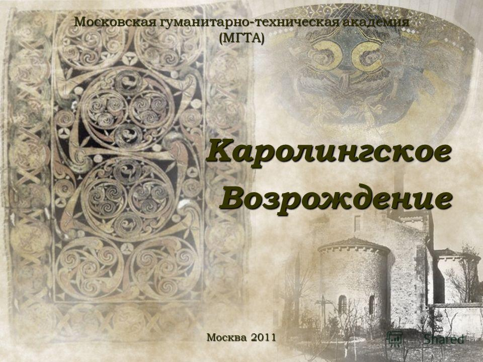 Каролингское Возрождение Московская гуманитарно-техническая академия (МГТА) Москва 2011