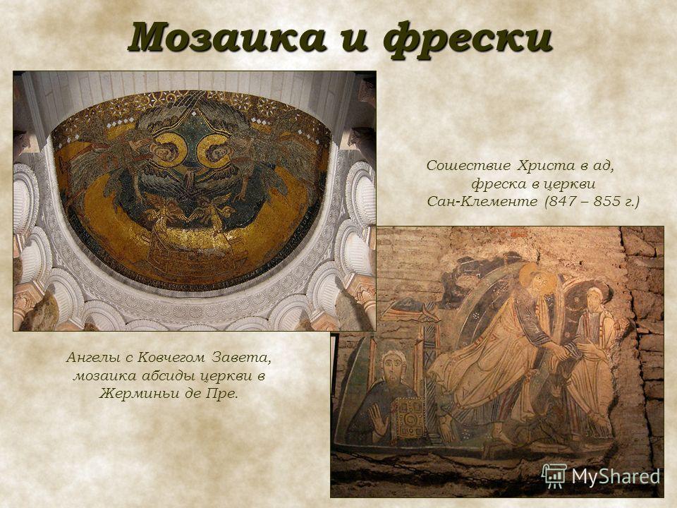 Мозаика и фрески Ангелы с Ковчегом Завета, мозаика абсиды церкви в Жерминьи де Пре. Сошествие Христа в ад, фреска в церкви Сан-Клементе (847 – 855 г.)