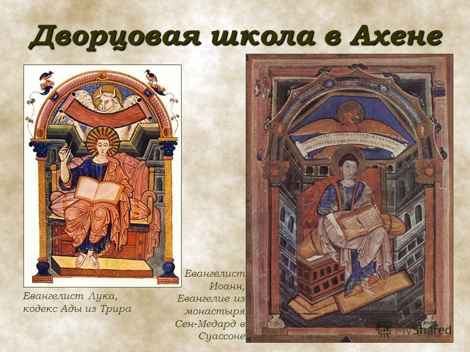 Дворцовая школа в Ахене Евангелист Лука, кодекс Ады из Трира Евангелист Иоанн, Евангелие из монастыря Сен-Медард в Суассоне
