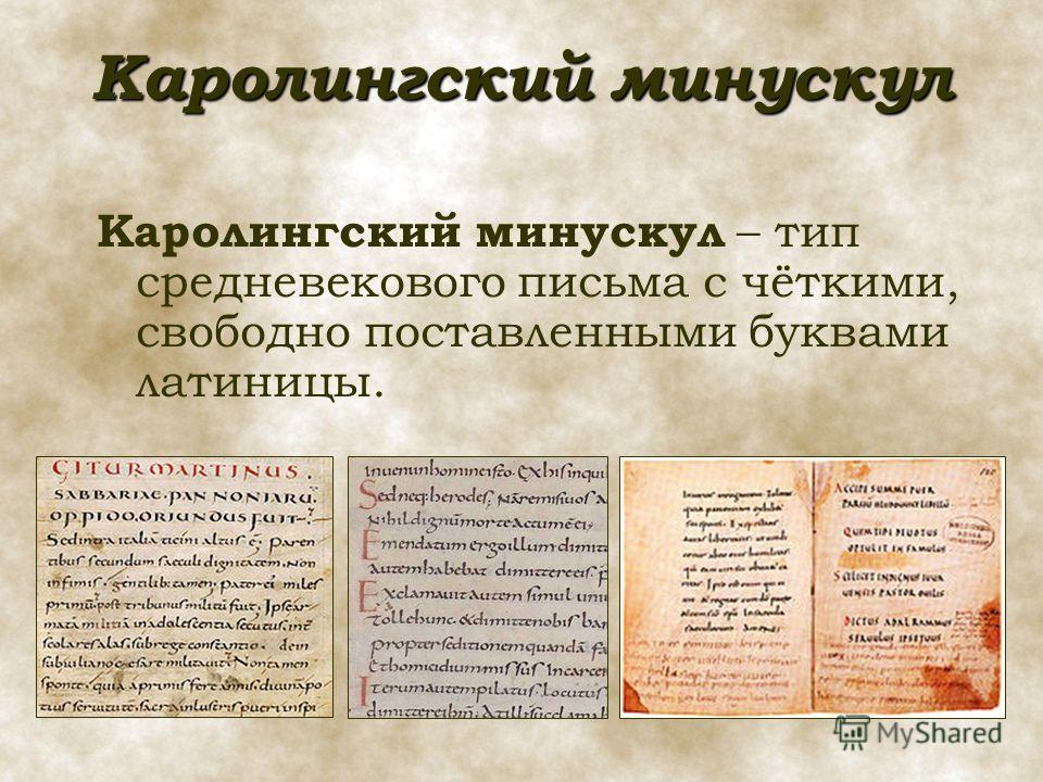 Каролингский минускул Каролингский минускул – тип средневекового письма с чёткими, свободно поставленными буквами латиницы.