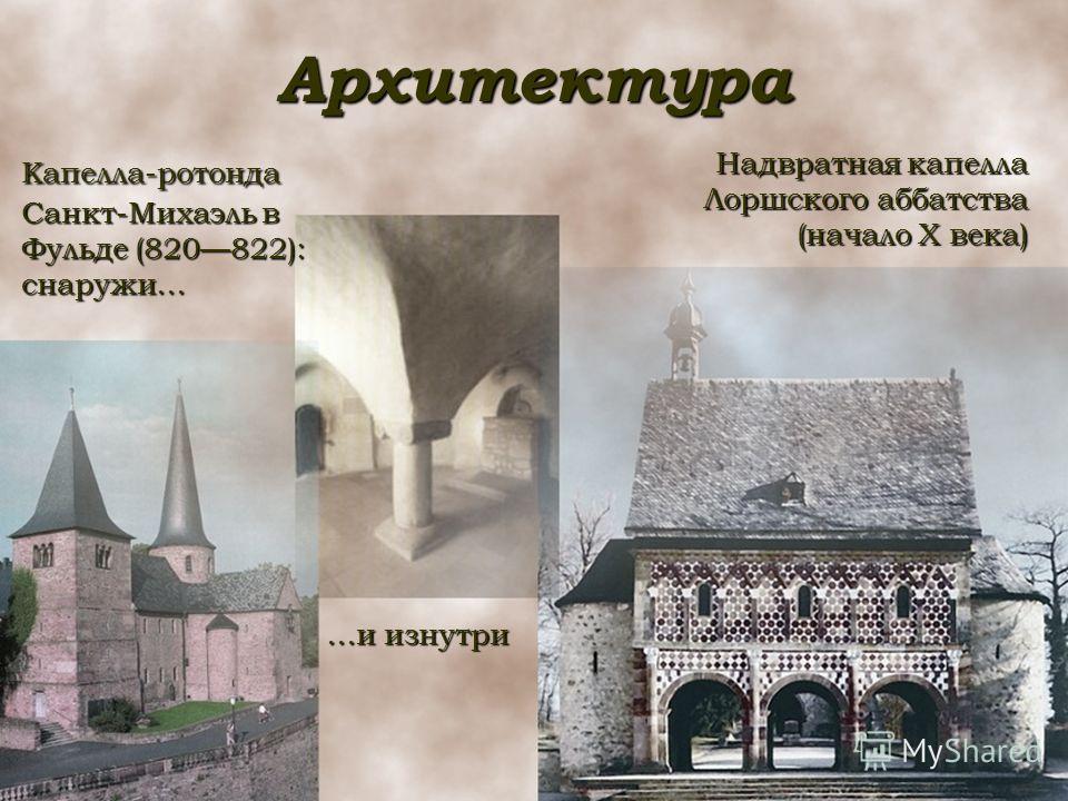 Архитектура Капелла-ротонда Санкт-Михаэль в Фульде (820822): снаружи… …и изнутри Надвратная капелла Лоршского аббатства (начало X века)