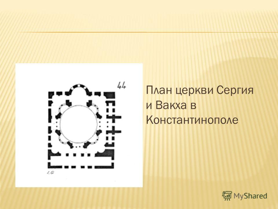 План церкви Сергия и Вакха в Константинополе