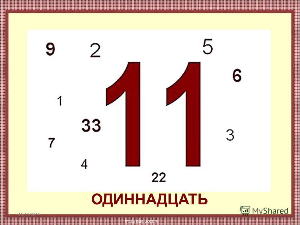 16.11.20132 ОДИННАДЦАТЬ