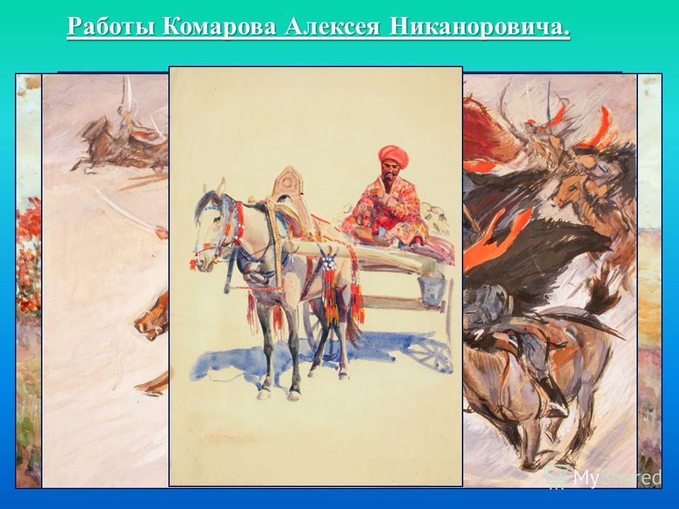 Работы Комарова Алексея Никаноровича.