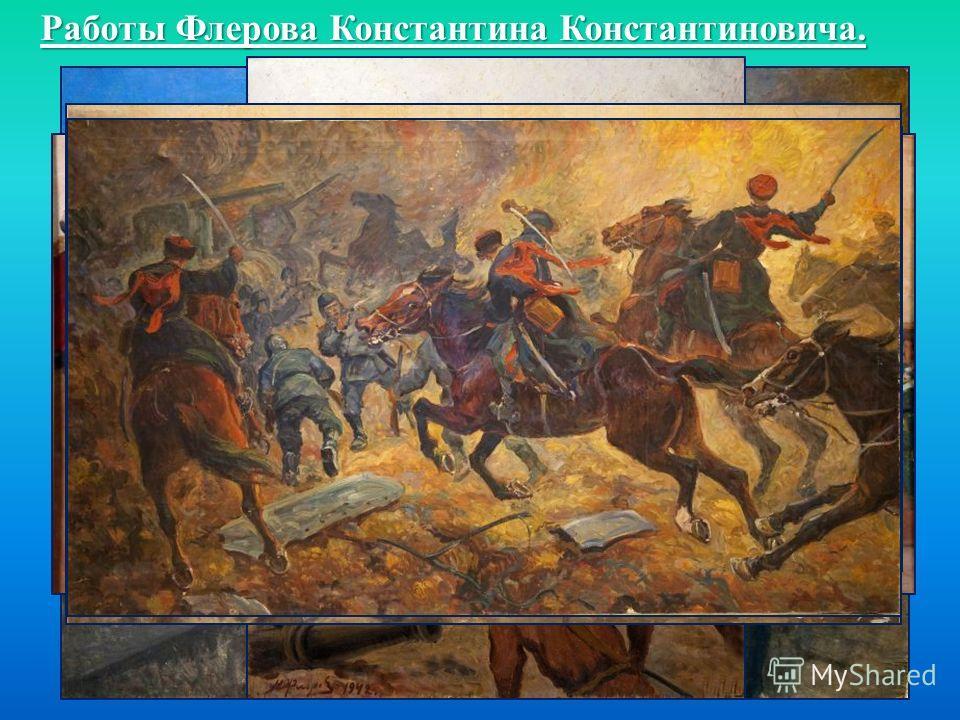 Работы Флерова Константина Константиновича.