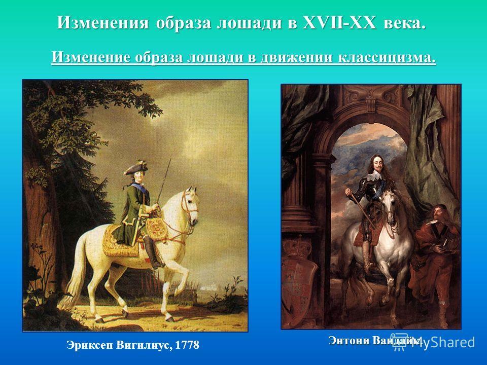 Изменения образа лошади в XVII-XX века. Изменение образа лошади в движении классицизма. Эриксен Вигилиус, 1778 Энтони Вандайк.
