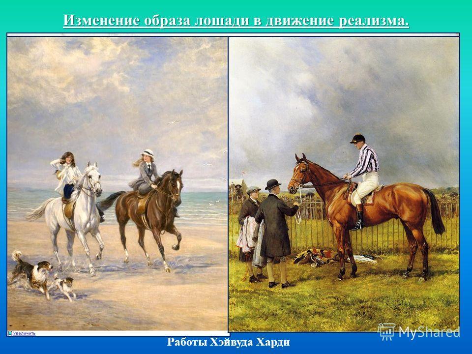 Изменение образа лошади в движение реализма. Работы Хэйвуда Харди