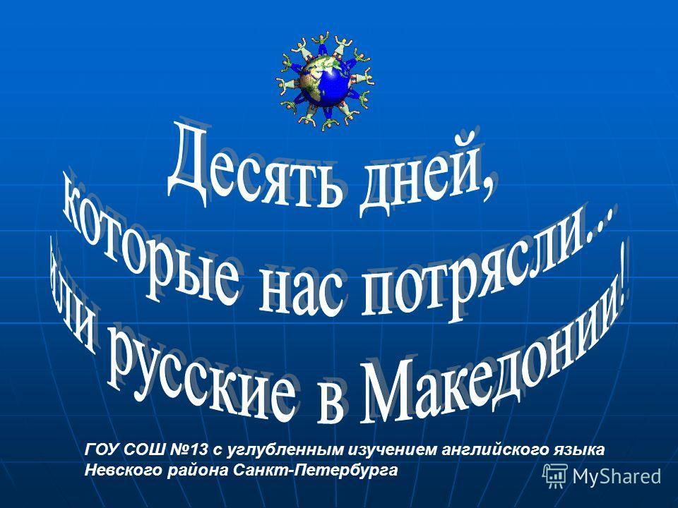 ГОУ СОШ 13 с углубленным изучением английского языка Невского района Санкт-Петербурга