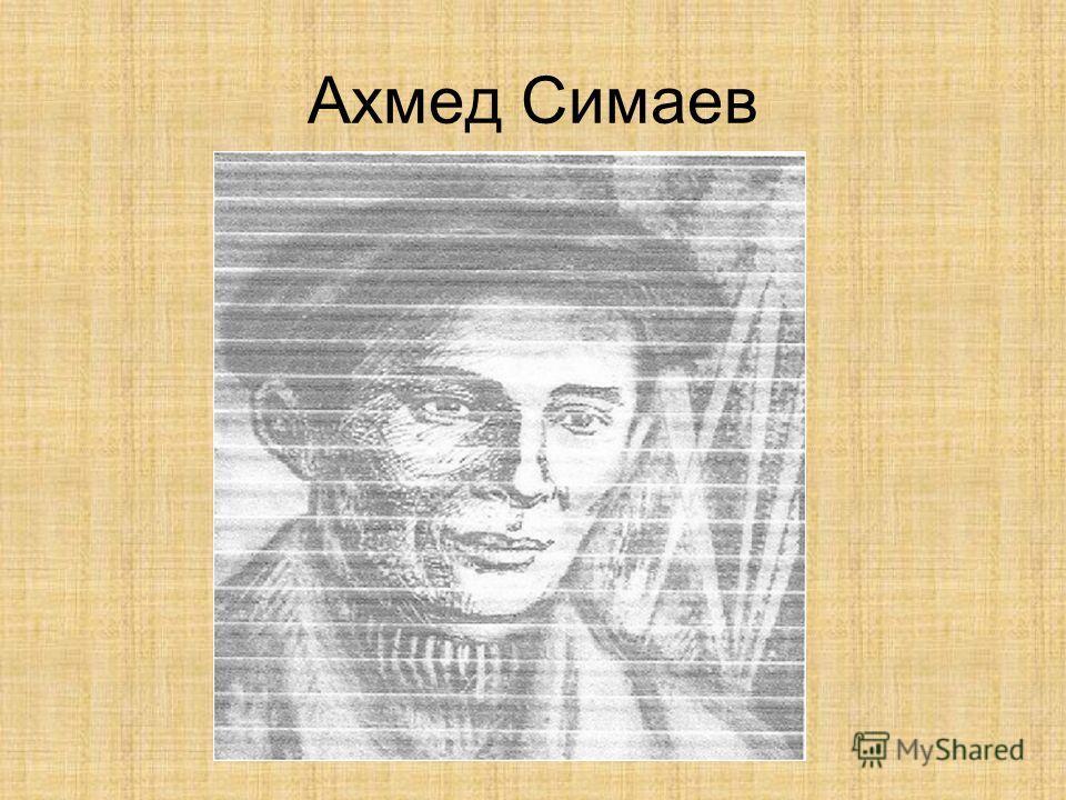 Ахмед Симаев