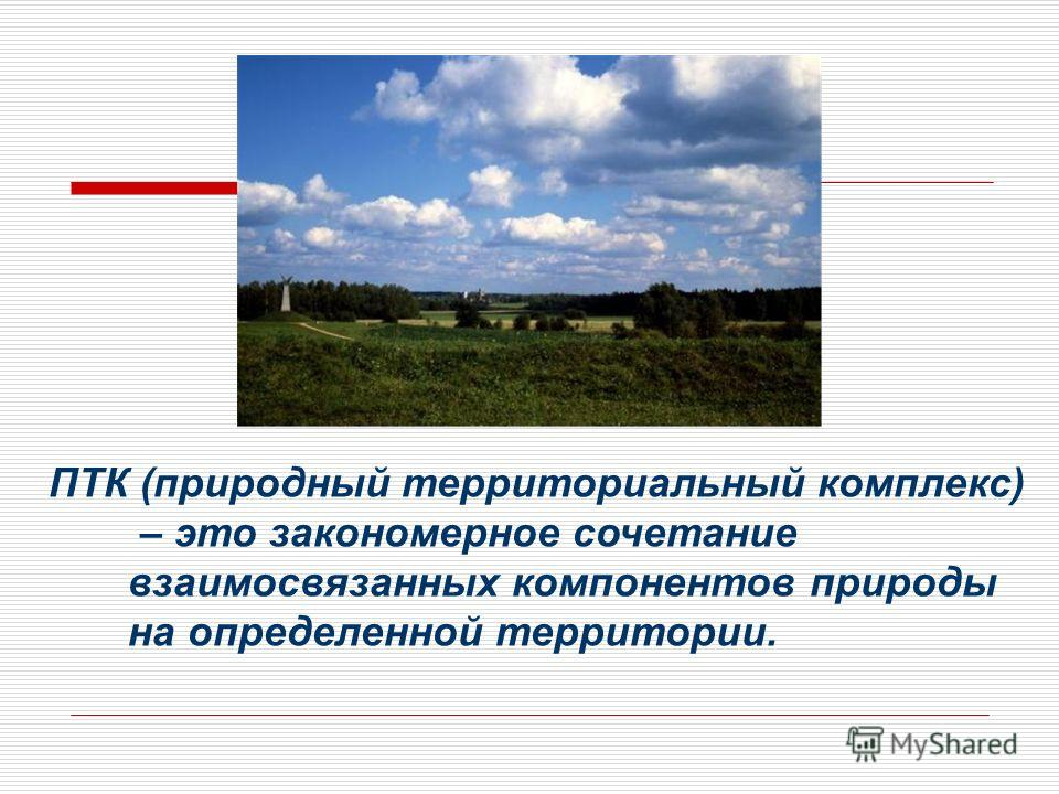 ПТК (природный территориальный