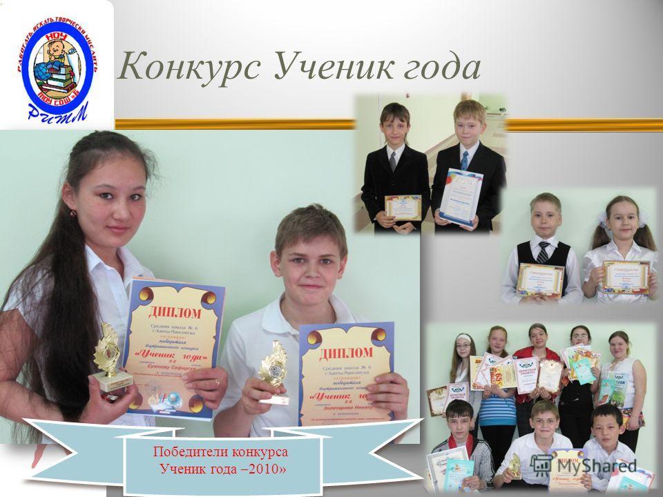 Конкурс Ученик года Победители конкурса Ученик года –2010» Победители конкурса Ученик года –2010»
