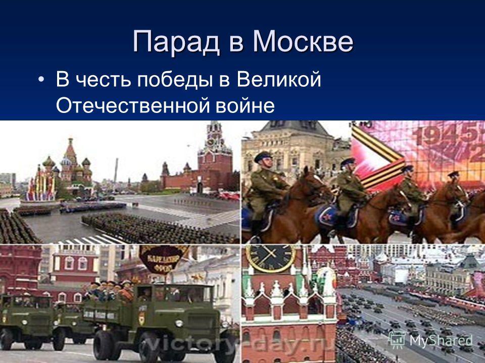 Парад в Москве В честь победы в Великой Отечественной войне