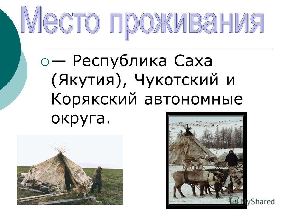 Республика Саха (Якутия), Чукотский и Корякский автономные округа.