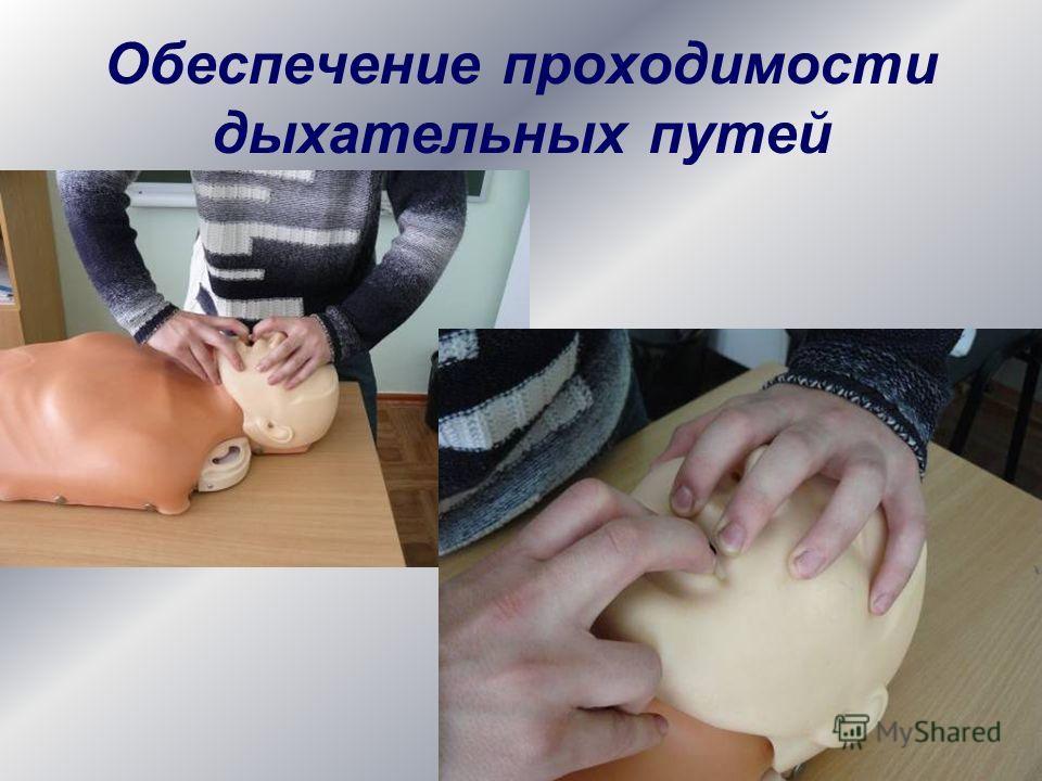 Обеспечение проходимости дыхательных путей