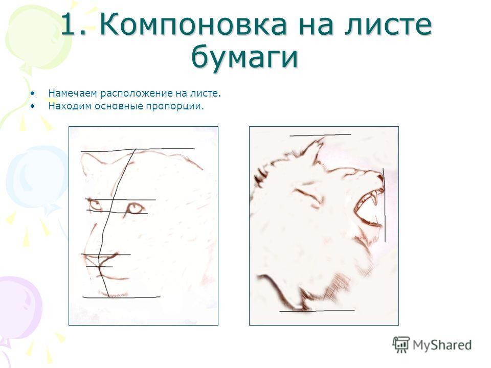 1. Компоновка на листе бумаги Намечаем расположение на листе. Находим основные пропорции.