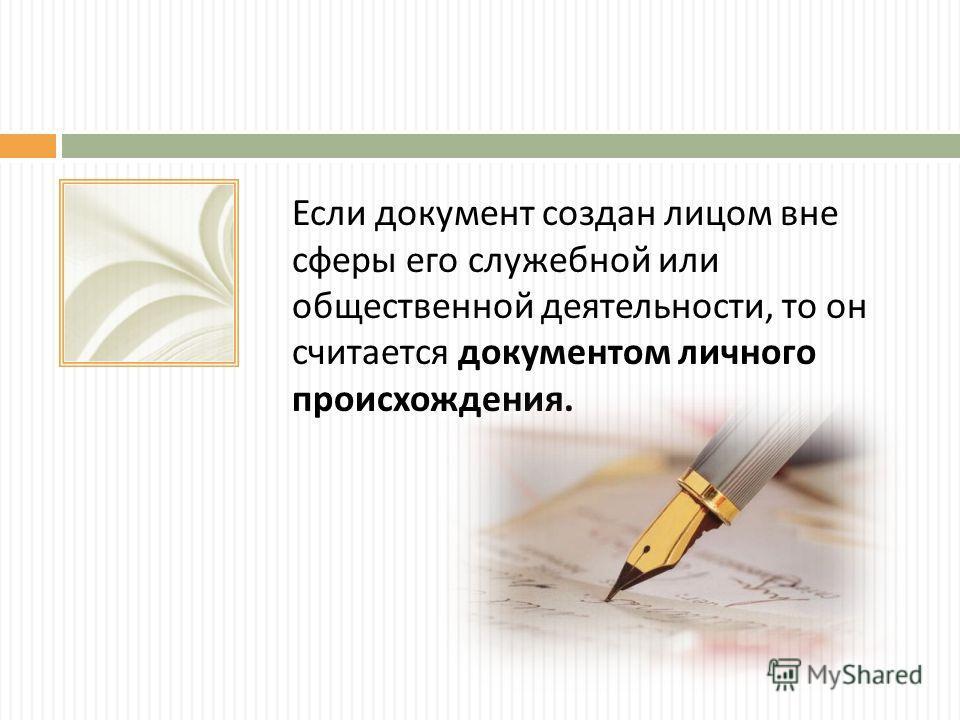 Если документ создан лицом вне сферы его служебной или общественной деятельности, то он считается документом личного происхождения.